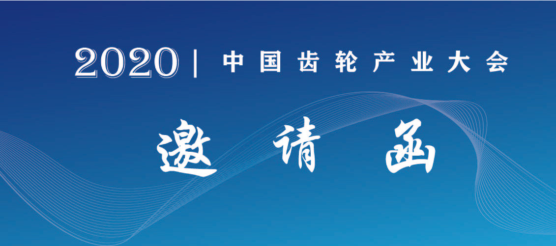 2020齿轮产业大会邀请函